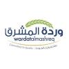 Wardatalmashreq-logo